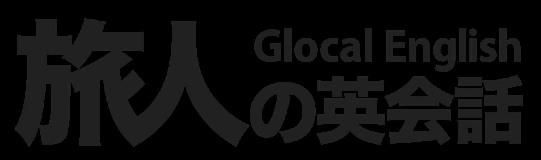 Glocal English