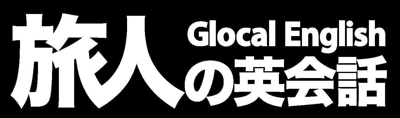 旅人の英会話GlocalEnglishロゴ